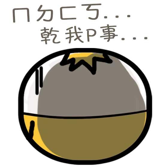 扭蛋雞- 有一種豬隊友叫一芳..