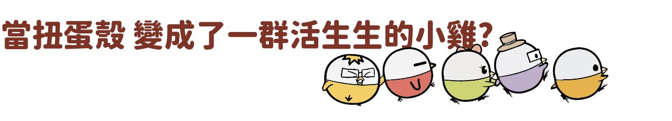 扭蛋雞-「扭轉奇雞-故事插畫展」