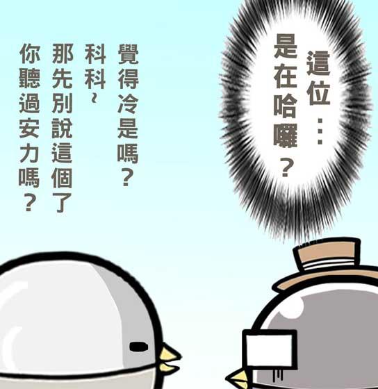 《扭蛋雞漫畫》第20話